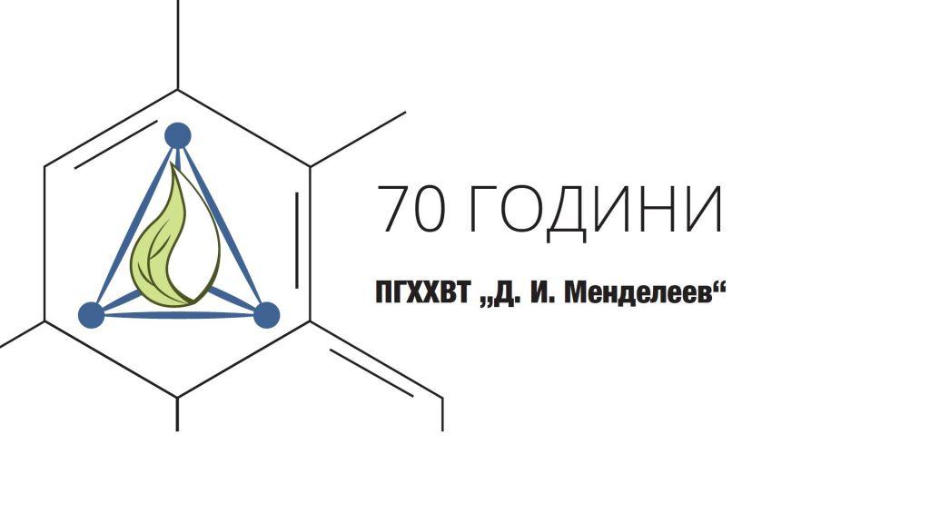 Съобщение относно 70 години ПГХ и ХВТ, Варна - голяма снимка