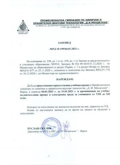 Заповед РД10-199/04.01.21 г. на Директора за продължаване обучението вОРЕС - Изображение 1