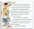 """72 години от създаването на ПГХ и  ХВТ""""Д. И. Менделеев"""" - ПГХ ХВТ Д. И. Менделеев - Варна"""
