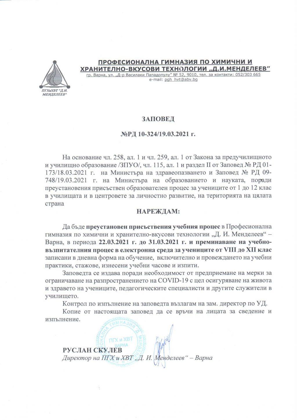 Преустановен присъствен учебен процес до 31.03.21 г. - голяма снимка