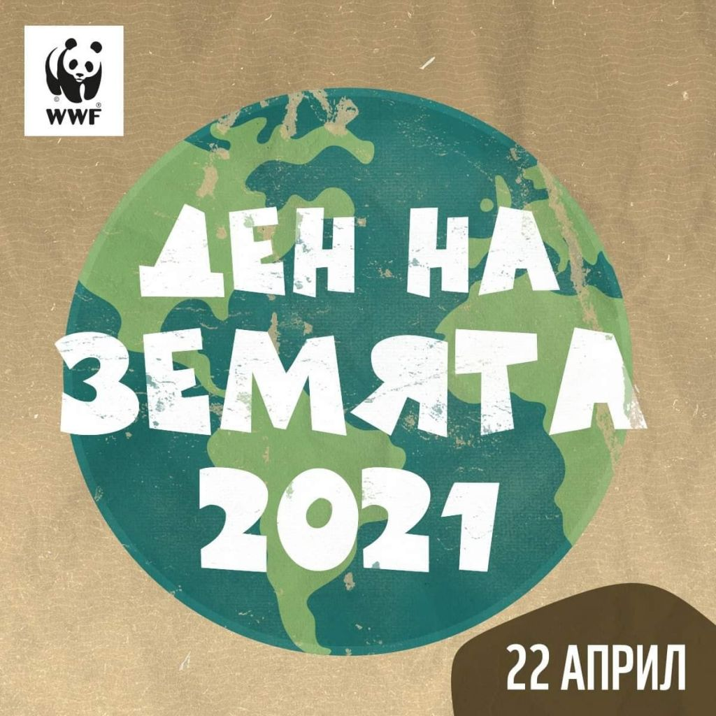 Честит Ден на Земята - голяма снимка