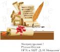 Честит 24 май ! - ПГХ ХВТ Д. И. Менделеев - Варна